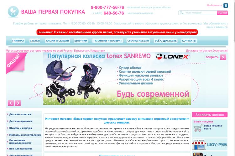 Koliaski-krovatki.ru — интернет-магазин детских колясок и кроваток для новорожденных — отзывы