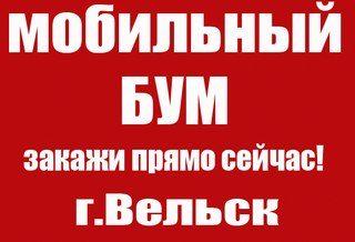 Интернет магазин mobile-boom.ru — отзывы