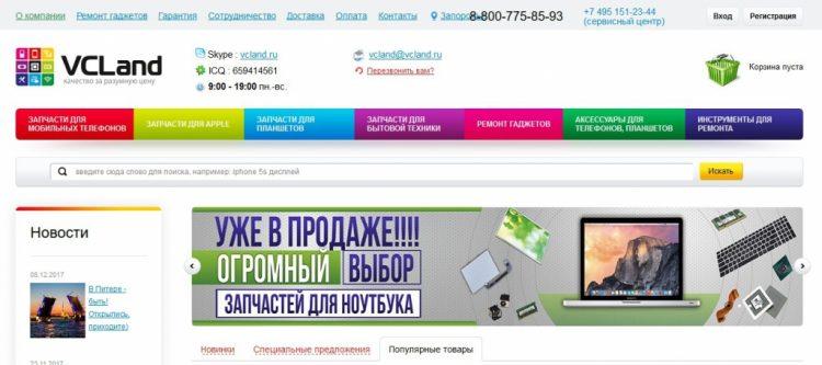 Vcland.ru — интернет-магазин запчастей для мобильных телефонов — отзывы