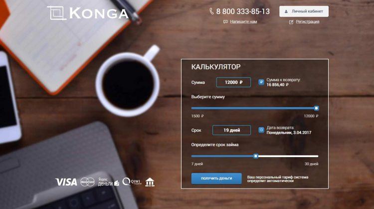 Микрофинансовая организация Konga (Россия) — отзывы