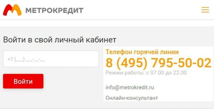 МФО «Метрокредит» (Россия, Санкт-Петербург) — отзывы