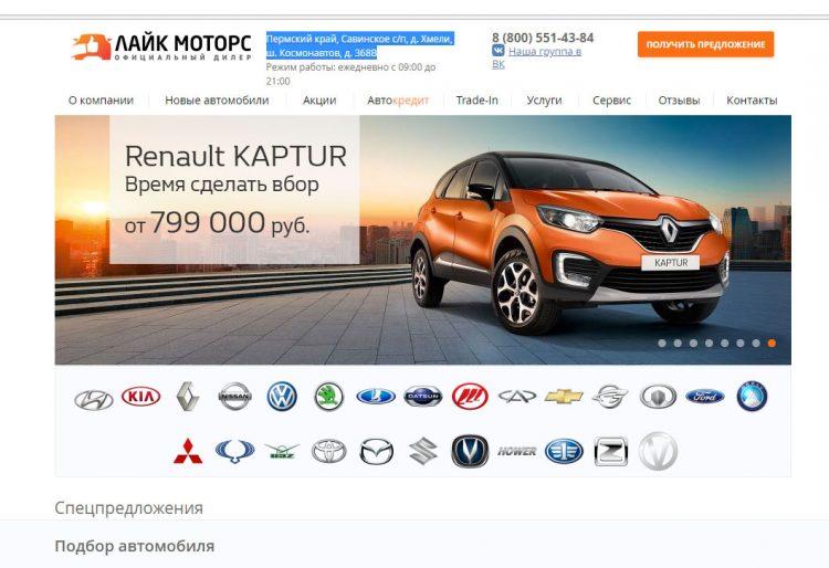 Автосалон «Лайк моторс» (Россия, Пермь) — отзывы