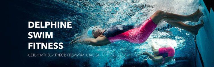 Фитнес клуб «Delphine swim» — отзывы