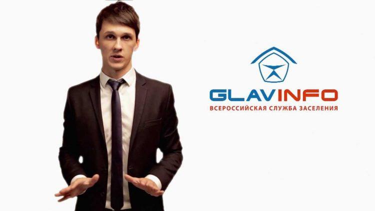 Всероссийская служба заселения GLAVINFO (Россия, Липецк) — отзывы