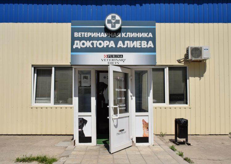 Ветеринарная клиника доктора Алиева (Россия, Москва) — отзывы
