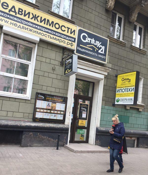 Агентство недвижимости Century21 (Россия, Иркутск) — отзывы