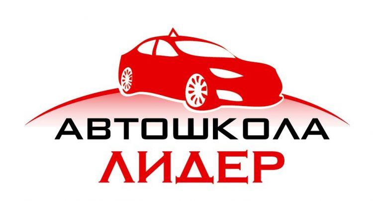 Автошкола «Лидер» (Россия, Воронеж) — отзывы