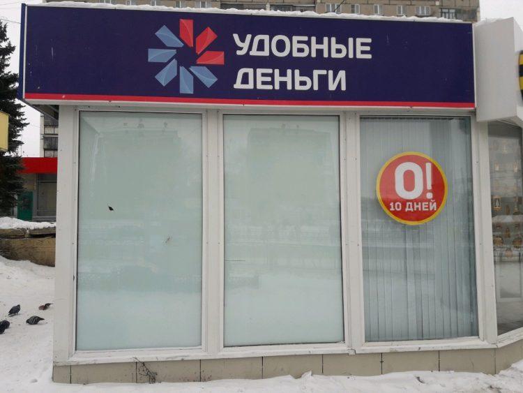 Быстрые займы «Удобные деньги» (Россия, Магнитогорск) — отзывы
