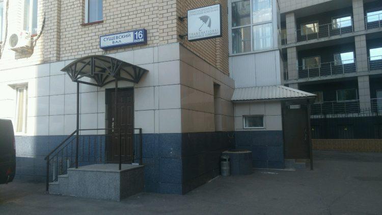 Медцентр здоровья и красоты на Сущевском валу — отзывы
