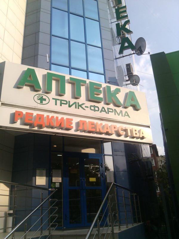 Аптека «Трик-Фарма» (Россия, Краснодар) — отзывы