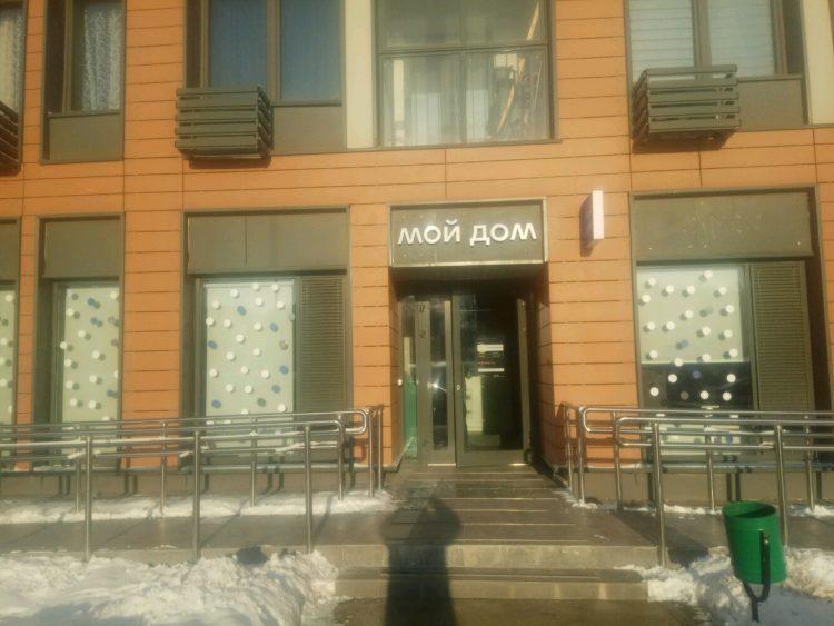Компания «Мой дом» (Россия, Казань) — отзывы