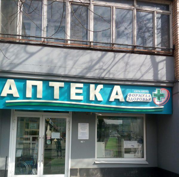 Сеть аптек Формула Здоровья (Россия, Москва) — отзывы