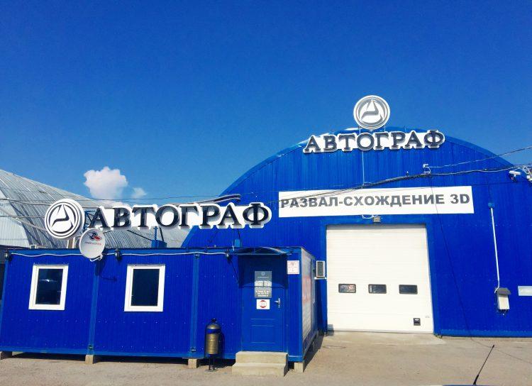 Автосервис «Автограф» (Россия, Санкт-Петербург) — отзывы