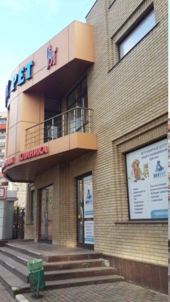 Ветеринарная клиника «My Pet» (Харьков, Украина) — отзывы