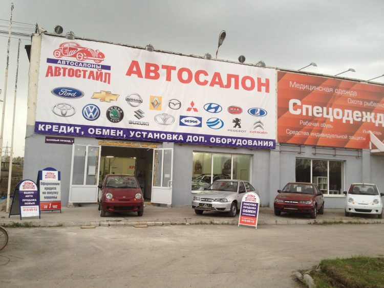 Автосалон «Автостайл 52» (Россия, Нижний Новгород) — отзывы