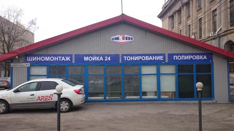 Сеть автомоек Union (Россия, Санкт-Петербург) — отзывы