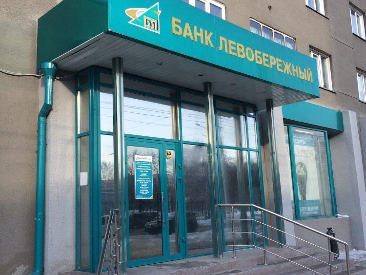 Банк «Левобережный» (Россия, Новосибирск) — отзывы