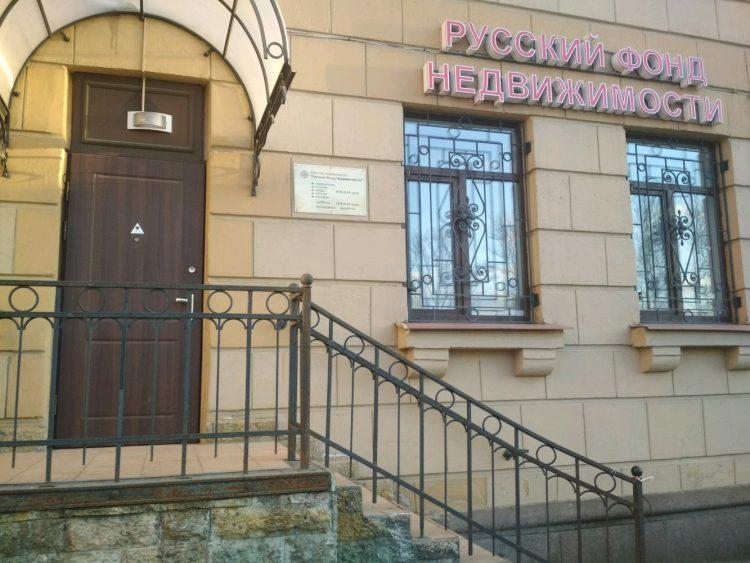 Агентство недвижимости «РФН» (Россия, Санкт-Петербург) — отзывы