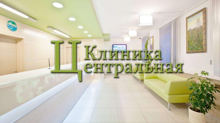 Клиника «Центральная» — отзывы