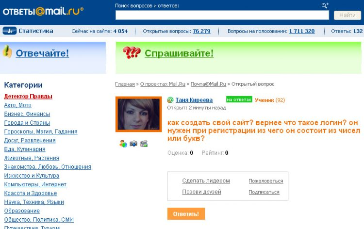 Otvet.mail.ru — интернет-сервис вопросов и ответов — отзывы