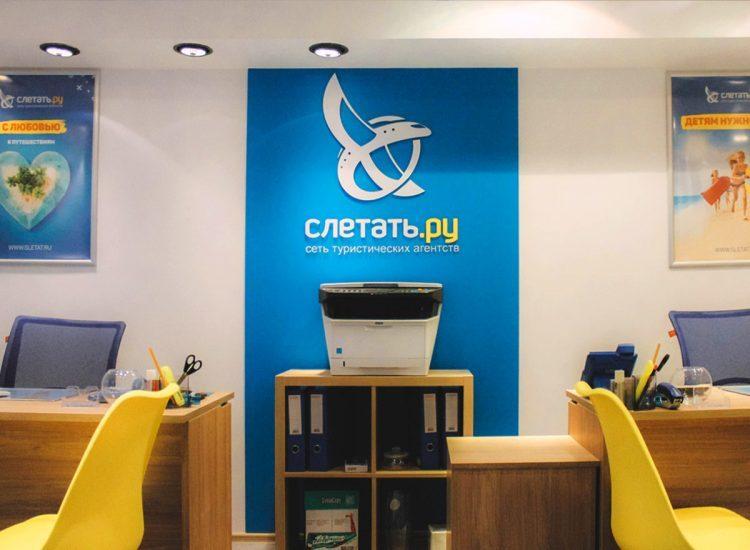 Сеть туристических агентств «Слетать.ру» — отзывы