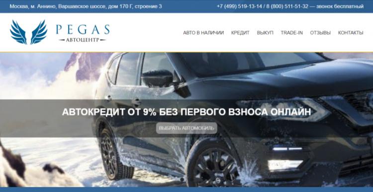 Ооо «Пегас-авто» (Россия, Москва) — отзывы