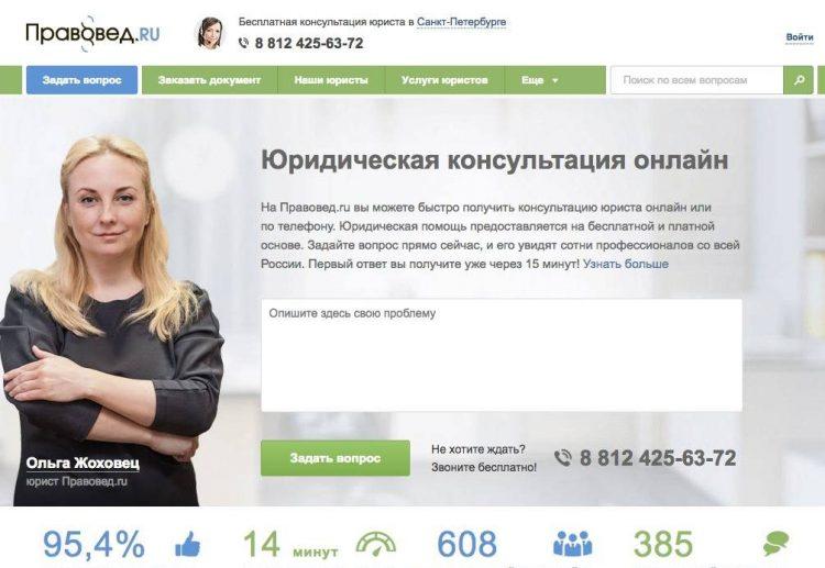 Pravoved.ru — сайт юридических консультаций — отзывы