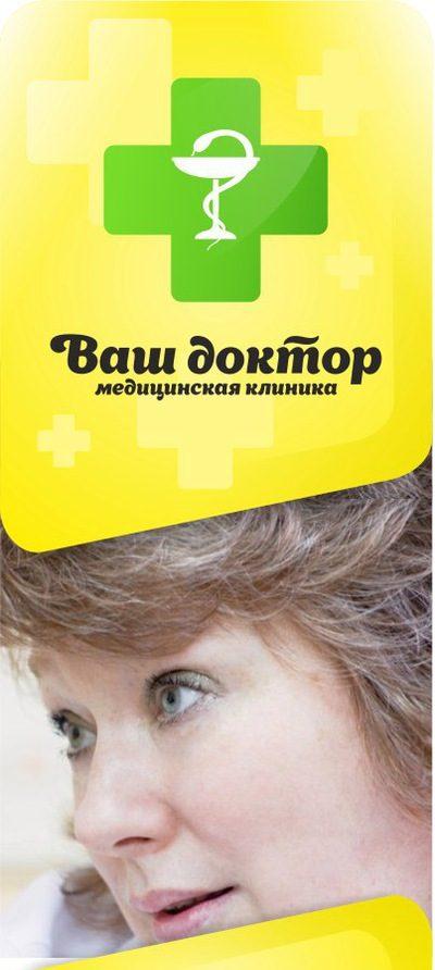 Клиника «Ваш Доктор» (Россия, Башкортостан) — отзывы