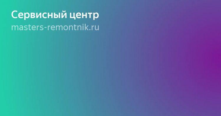 Компания по ремонту телевизоров Masters-remontnik  — отзывы