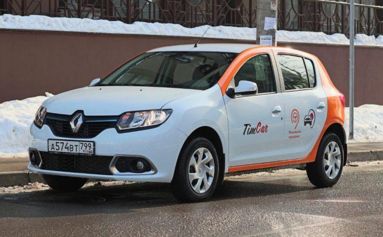 Компания по аренде авто TimCar (Россия, Москва) — отзывы
