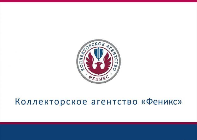 Коллекторское агенство Феникс (Россия, Москва) — отзывы