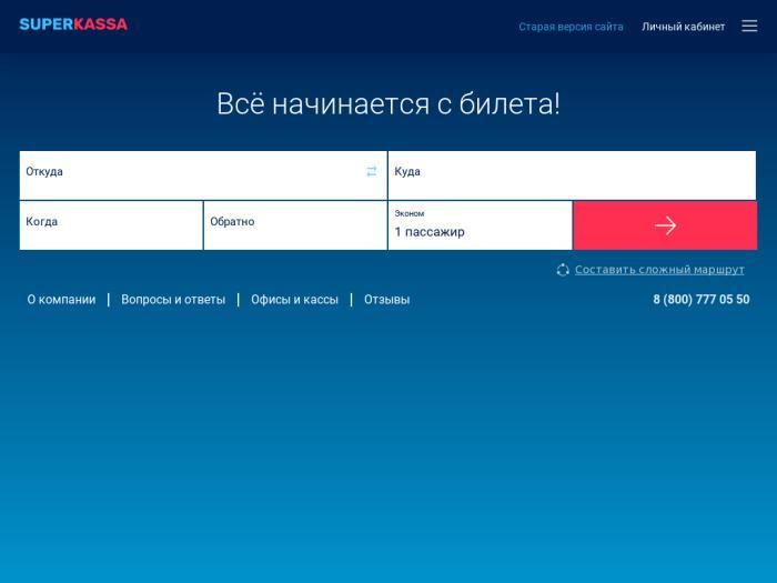 Superkassa.ru – сервис онлайн-продажи авиабилетов — отзывы