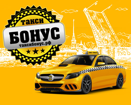 Такси «Бонус» (Россия, Москва) — отзывы