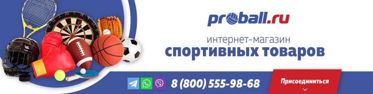 Proball.ru — интернет-магазин спорттоваров — отзывы