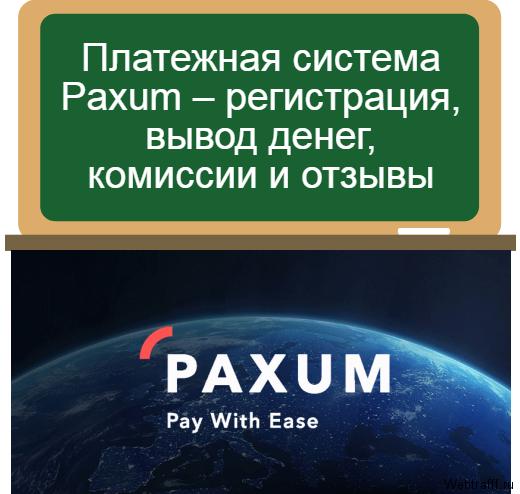 Платежная система Paxum — отзывы