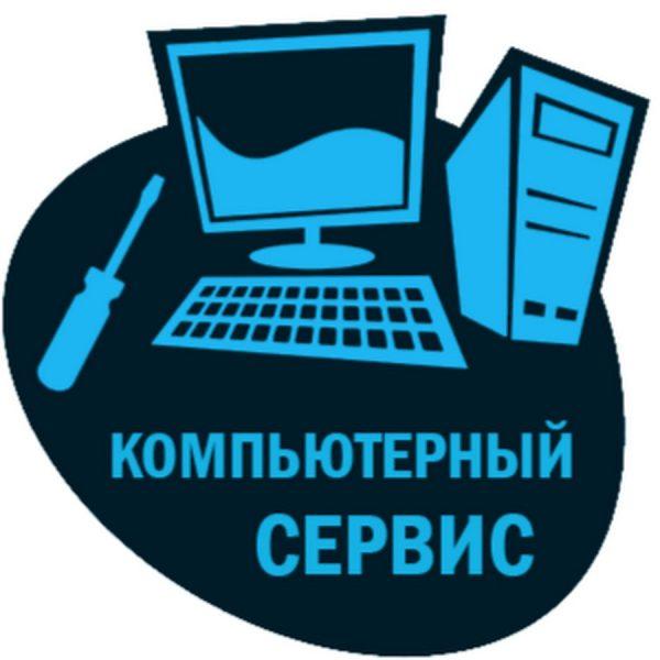 Сервисный центр «Ваш компьютерный сервис»  — отзывы