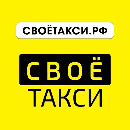 Такси «Свое такси» (Россия, Санкт-Петербург) — отзывы