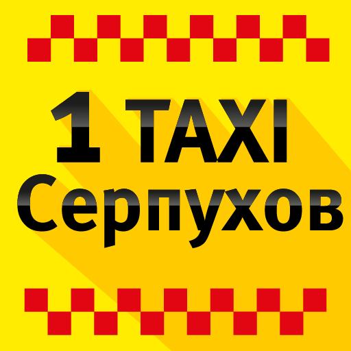 Такси «Серпуховский таксопарк номер 1» (Россия, Серпухов) — отзывы