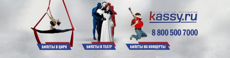 Kassy.ru — продажа билетов на зрелищные мероприятия — отзывы