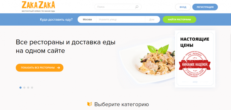 Zakazaka.ru — служба доставки еды — отзывы