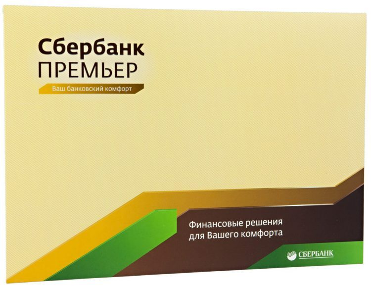 Персональное банковское обслуживание «Сбербанк Премьер» — отзывы