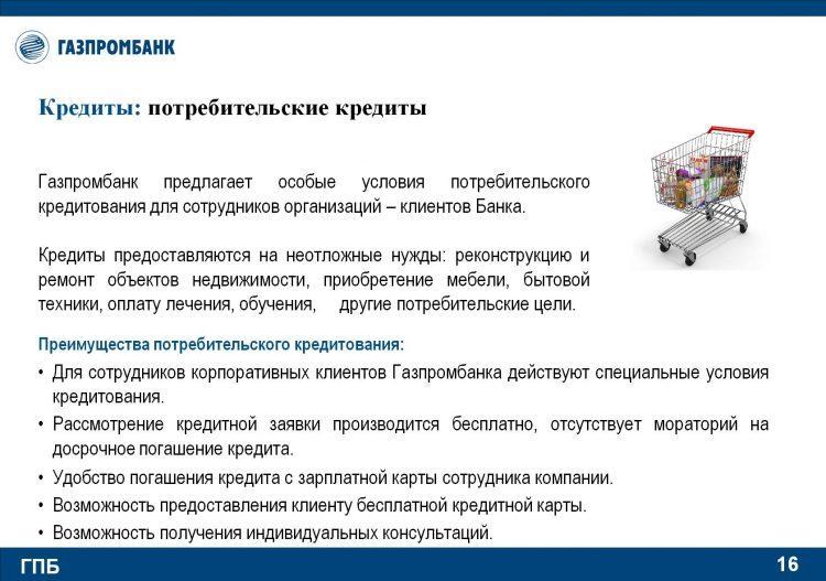 Потребительский кредит Газпромбанк — отзывы