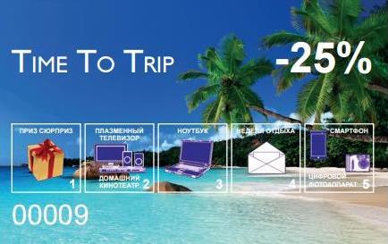 Туристическая компания «Тайм Ту Трип» — отзывы