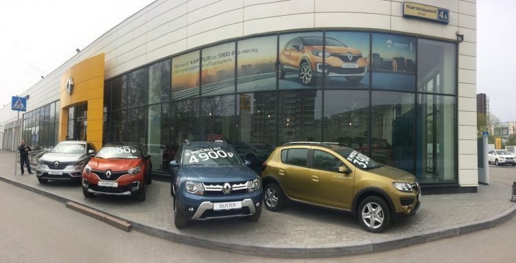 Автосалон Автомир — Официальный дилер Renault (Россия, Екатеринбург) — отзывы