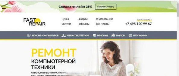 Компания по ремонту компьютеров «Fast-Repair» (Россия, Москва) — отзывы