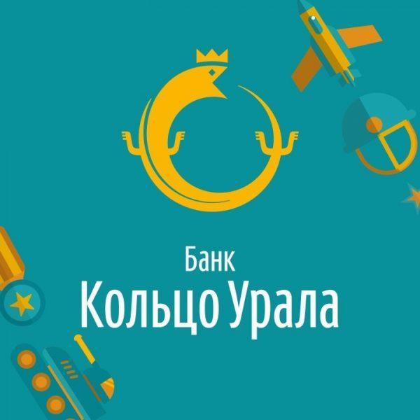 Банк «Кольцо Урала» (Россиия, Екатеринбург) — отзывы