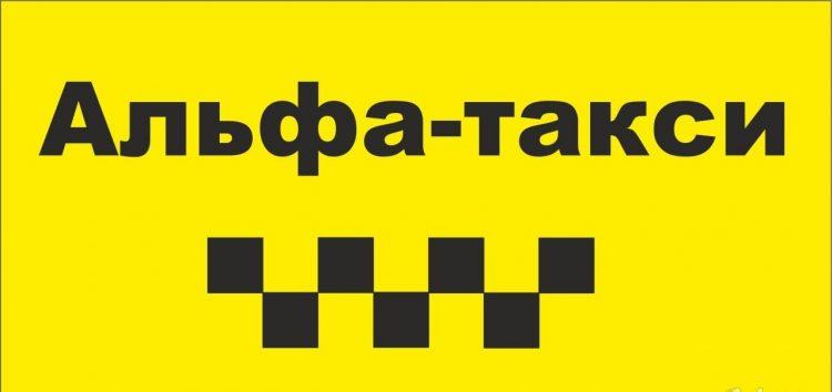 Такси «Альфа» (Россия, Анапа) — отзывы