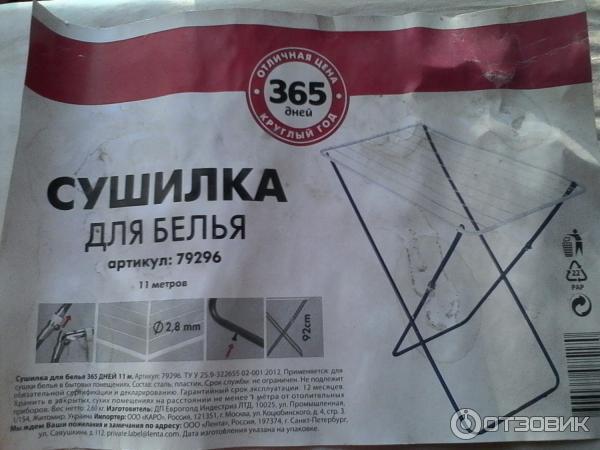 Напольная сушилка для белья «365 дней» — отзывы