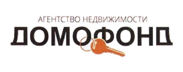 Агентство недвижимости «БС ДОМОФОНД» (Россия, Екатеринбург) — отзывы