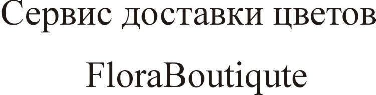 Сервис доставки цветов FloraBoutique (Россия, Санкт-Петербург) — отзывы